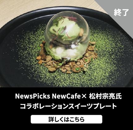 NewsPicks NewCafe X 松村宗亮氏コラボレーションスイーツプレート
