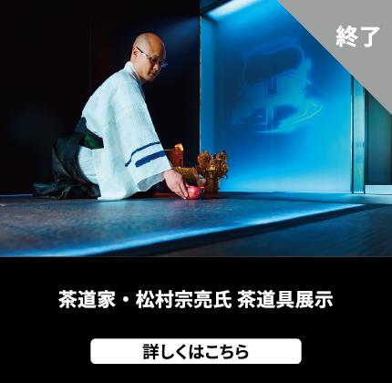 茶道家・松村宗亮氏 茶道具展示